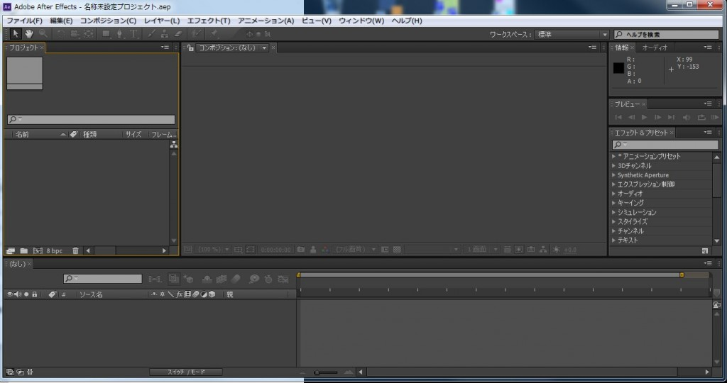 After Effects CS6_3_1